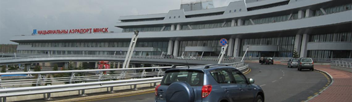 Такси-трансфер в Национальный аэропорт Минска-2